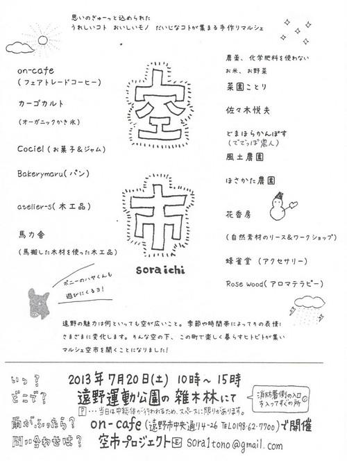 Ccf20130717_2_2